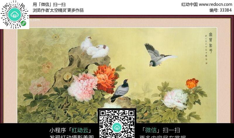 花鸟17图片 编号 33384 书画文字 文化艺术 图片素材
