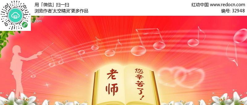 教师节精美图片 - 如火骄阳 -