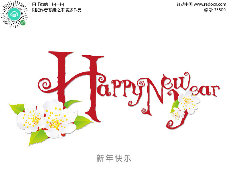 祝广大朋友元旦快乐