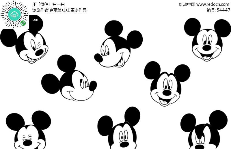 米老鼠qq表情分享展示图片
