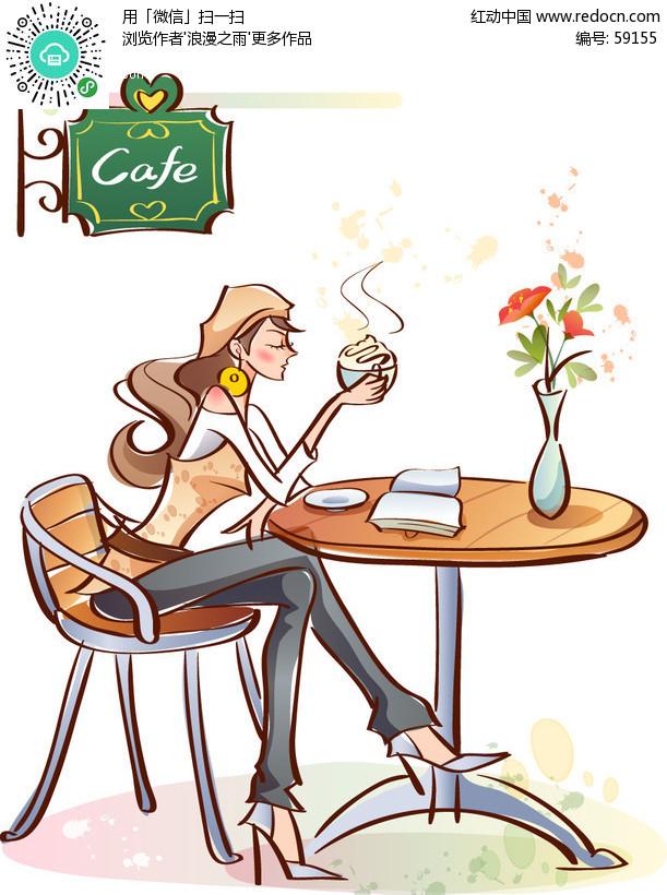 喝茶 美女矢量图 女人矢量图 女性矢量素材下载