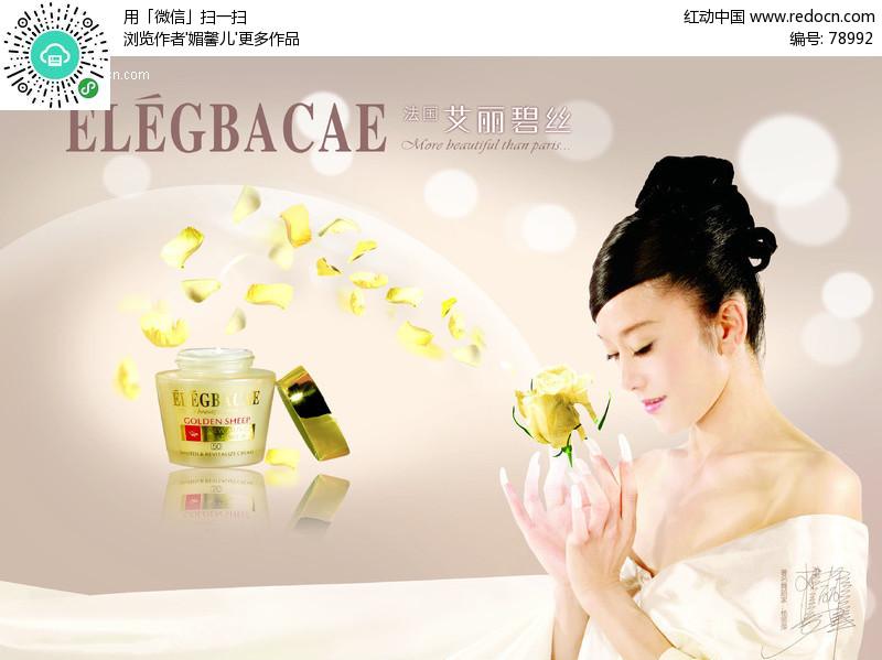 用美女的化妆品宣传单设计图片 高清图片
