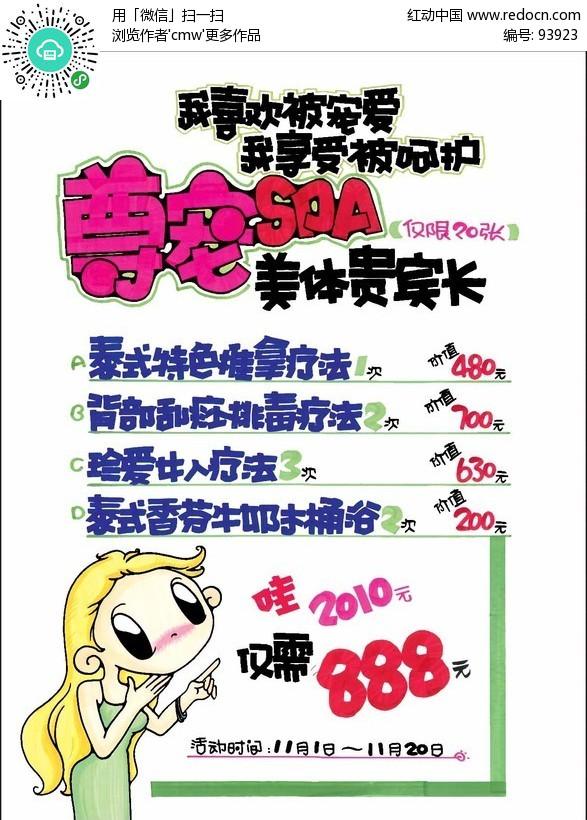 关键词:pop海报促销 海报手绘海报 广告-双12手绘海报