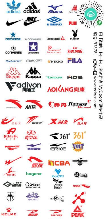 运动品牌高质量logo标志矢量图(编号:93878)