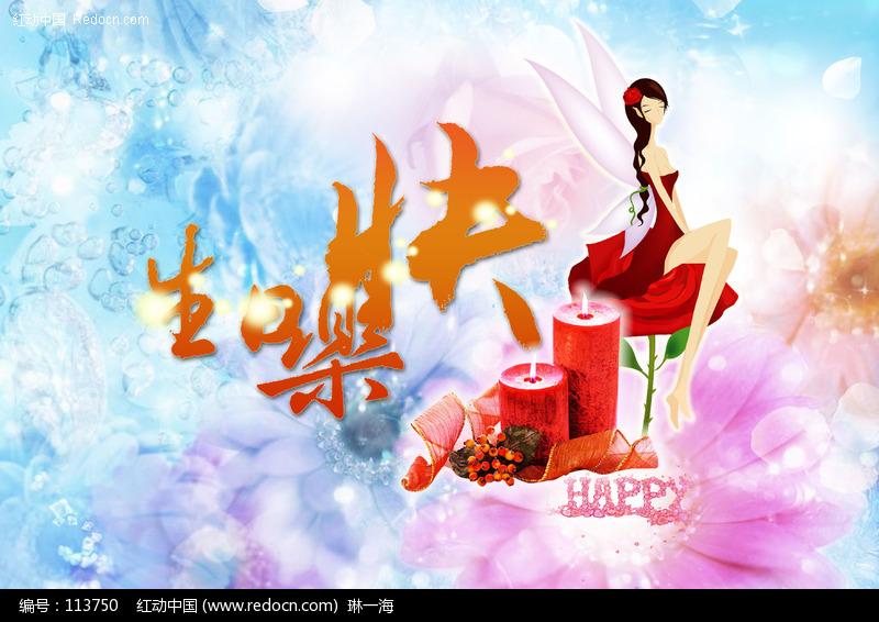 祝福过生日生日蜡烛鲜花背景插画女孩生日快乐艺术字