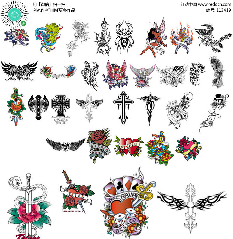 十字架凤凰女性骷髅头火焰鹰花纹图腾纹身图案潮流