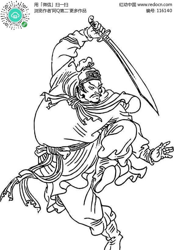 水浒传人物 水浒传人物图片大全 水浒传人物简笔画