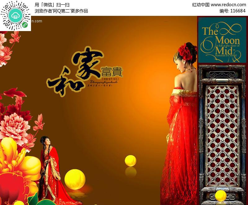 中式背景下的古装美女(编号:116684)图片
