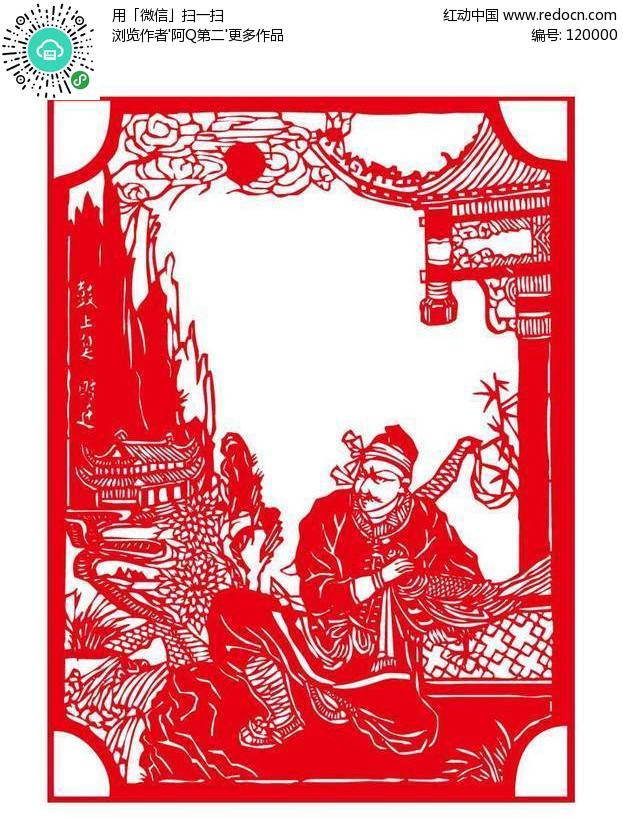 水浒传人物剪纸 - 香儿 - xianger