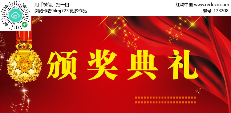颁奖典礼背景矢量图(编号:123208)_展板设计_