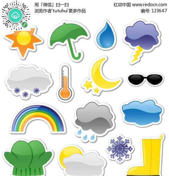 太阳伞水滴云朵雷电温度计月亮