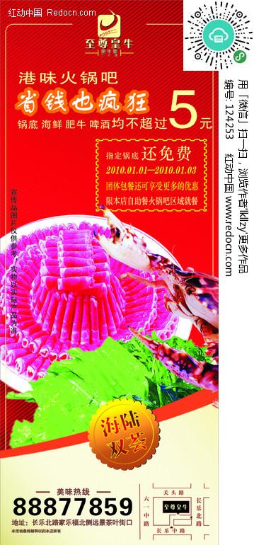 火锅海报设计图片图片