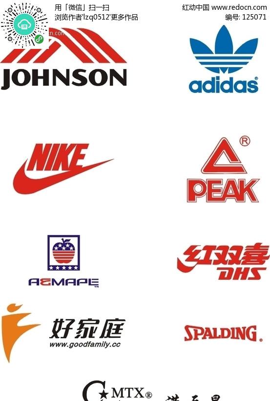 运动品牌标志矢量图(编号:125071)
