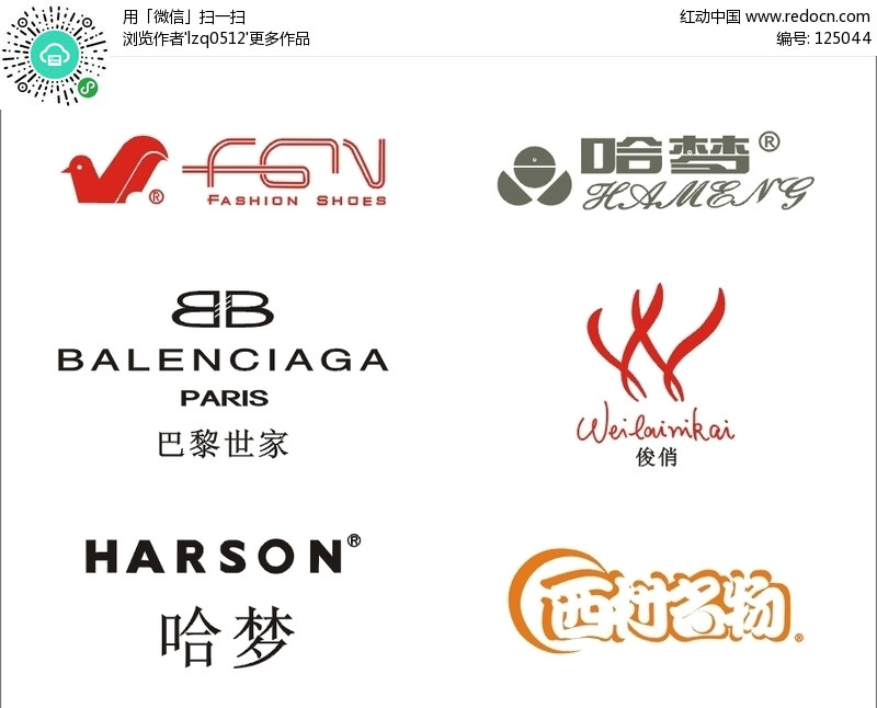 鞋子品牌标志 005-标志|logo|图标矢量图下载(编号:)