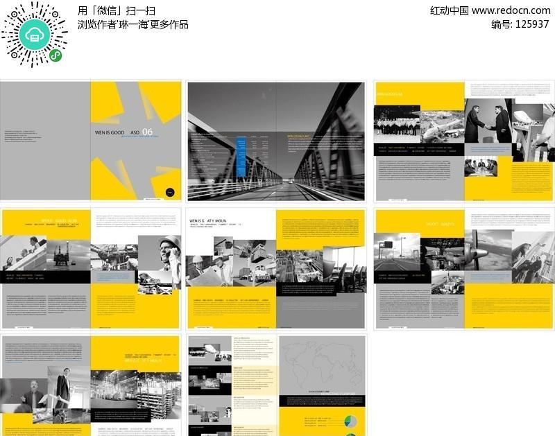 产品画册设计模板_企业画册产品画册封面设计模板欣赏下载模板下