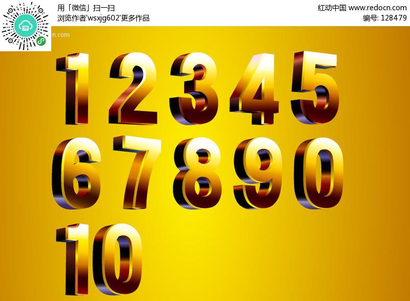 绚丽的矢量立体阿拉伯数字矢量字体下载