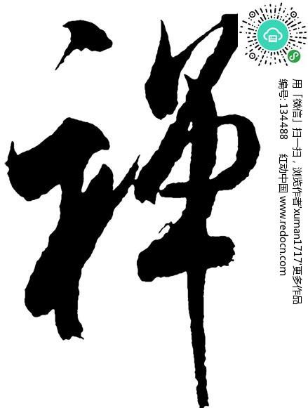 禅毛笔字ps字体设计 134488 中文字体 psd字体 字体下载