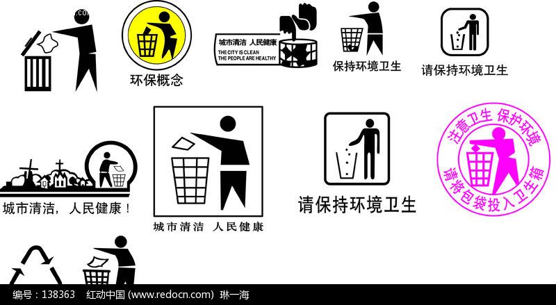 矢量包装标识矢量图 公共标志 红动图爸