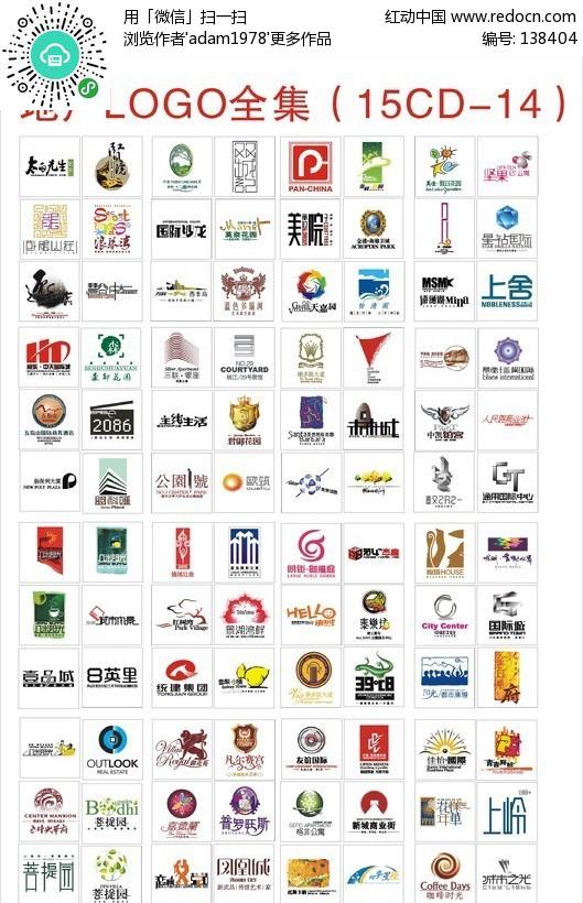 矢量地产LOGO全套 超人气地产标志集合15CD 14 矢量图 红动图爸