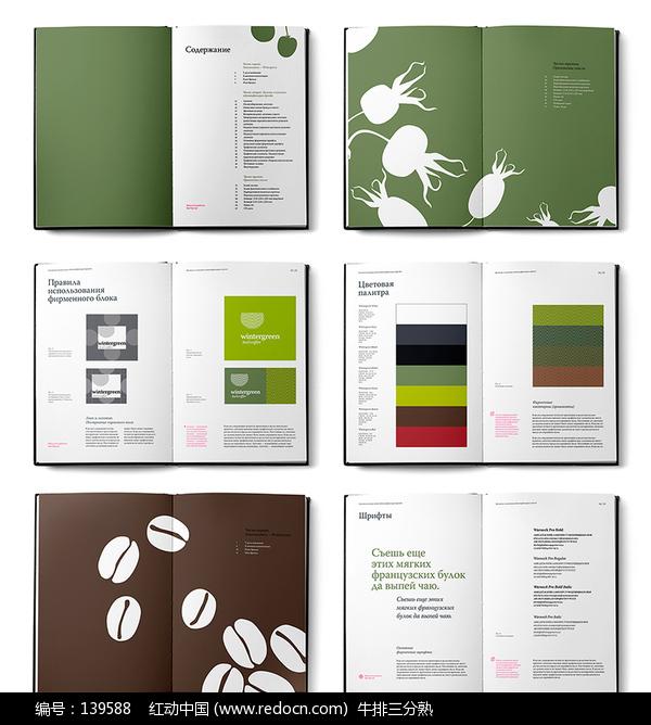 内页内页排版设计内页杂志排版欣赏杂志杂志排要ui学软件下载设计什么图片
