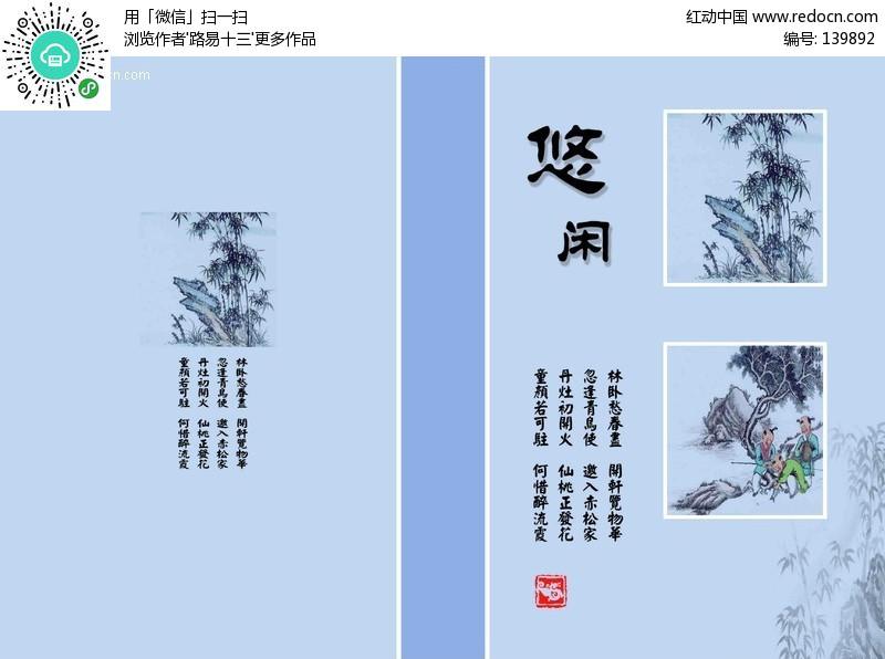 国画画册设计(编号:139892)