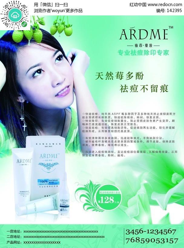 化妆品宣传单页设计图片 高清图片