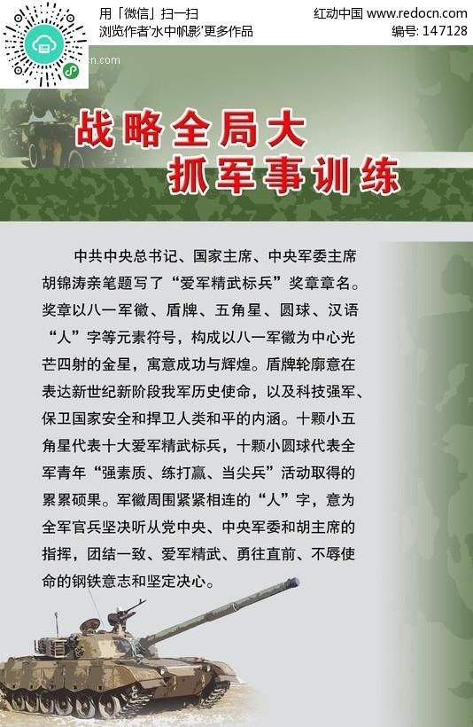 军事训练素材_训练高清素材大全_训练图片素材_军事训练_训
