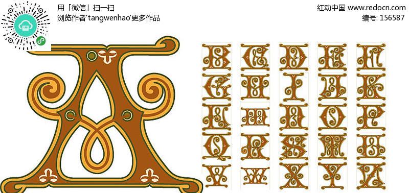 金色欧式英文字母