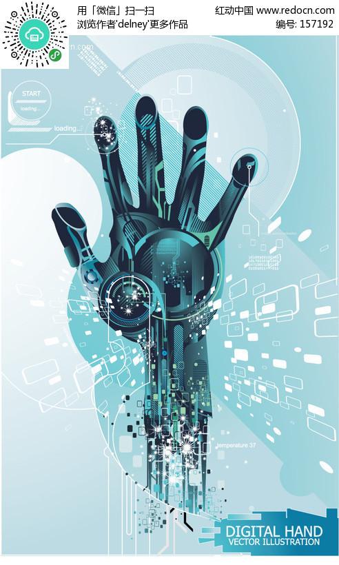 高科技手掌-现代科技矢量图下