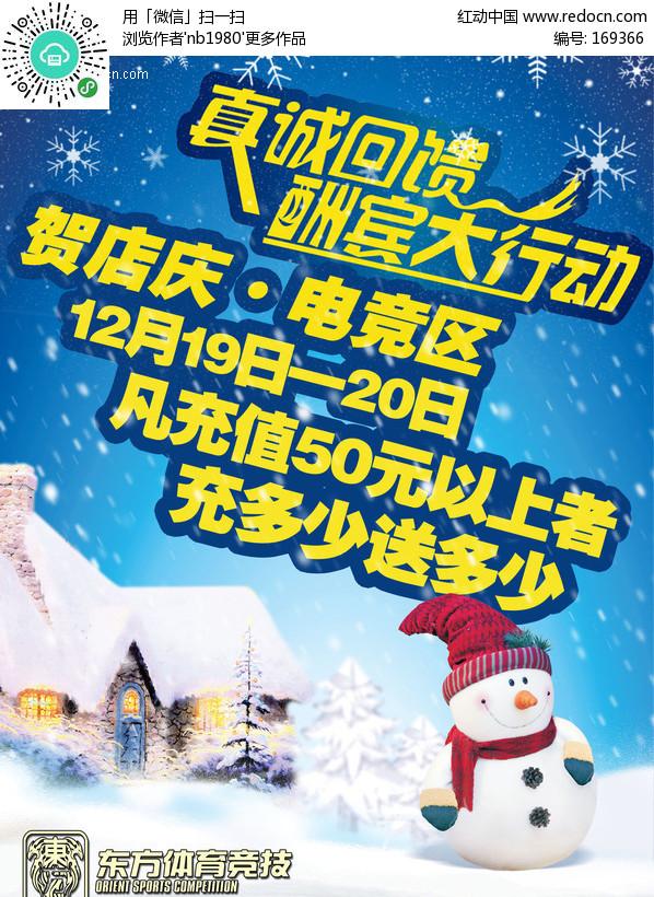 关键词:网吧海报店庆海报圣诞节图片