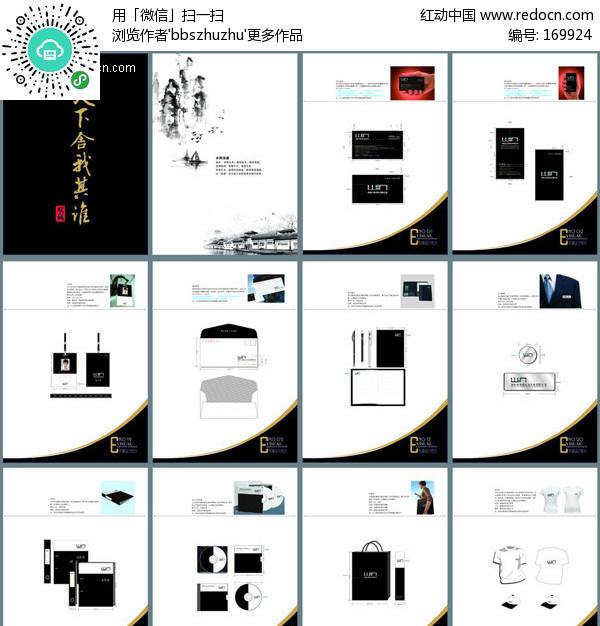 整套vi设计手册模板_整套vi手册设计欣赏