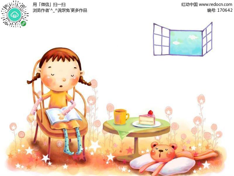 看书的女孩ps卡通插画 ps绘制卡通人物下载