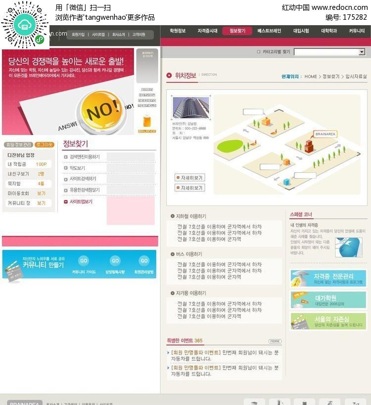 商业金融网站模板