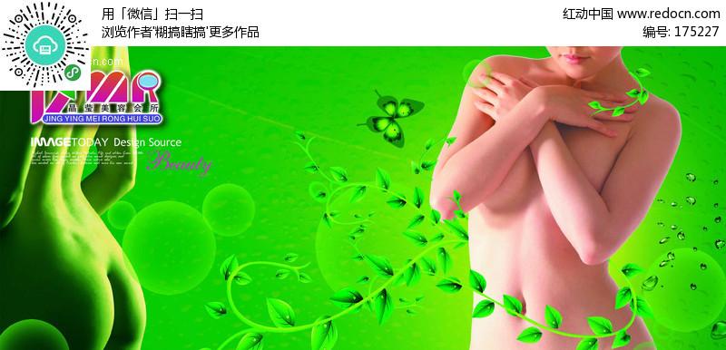 女子美容<em>美体</em>养身馆广告-PSD广告设计模板下