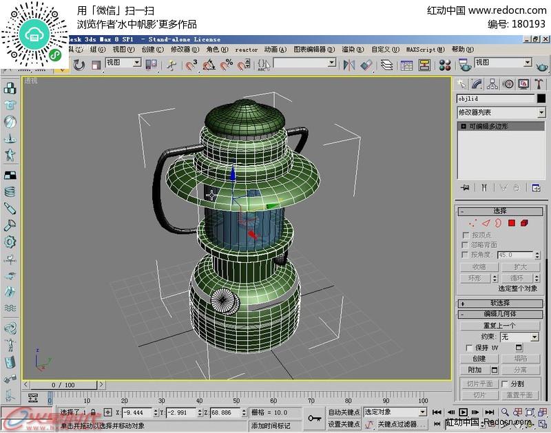 3dmax补 洞修改器操作教程 编号 180193 高清图片