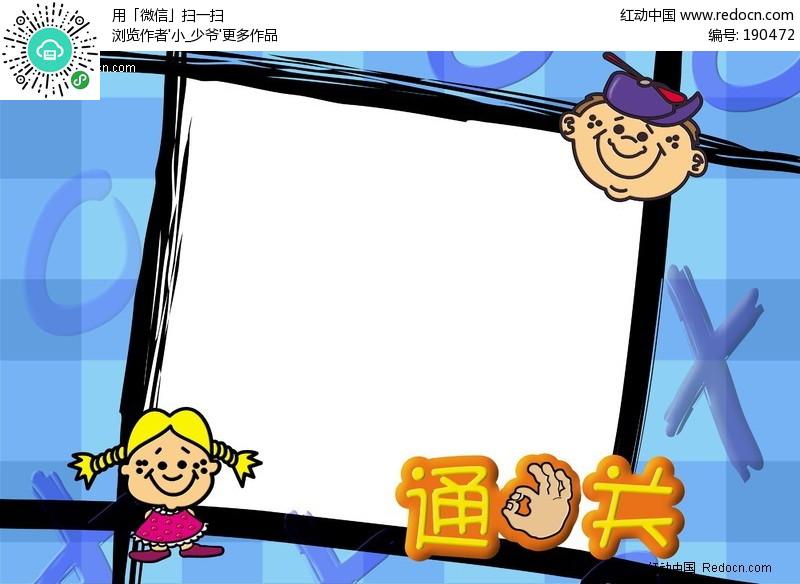 儿童卡通相框模板 游戏通关相框 [psd]