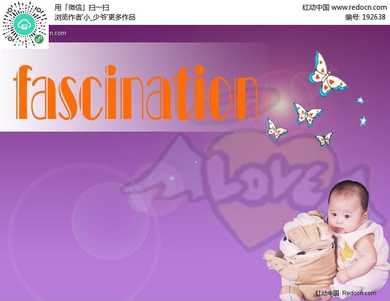 紫色背景儿童模板免费下载图片