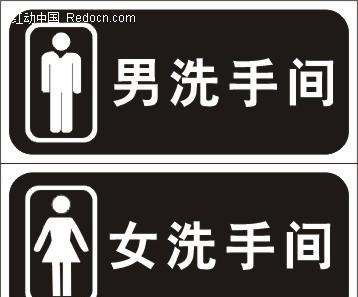洗手间标志 标志 logo 图标矢量图下载 编号 195676 高清图片