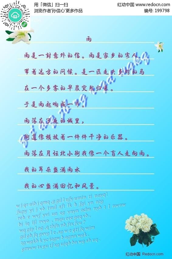 信纸矢量图(编号:199798)