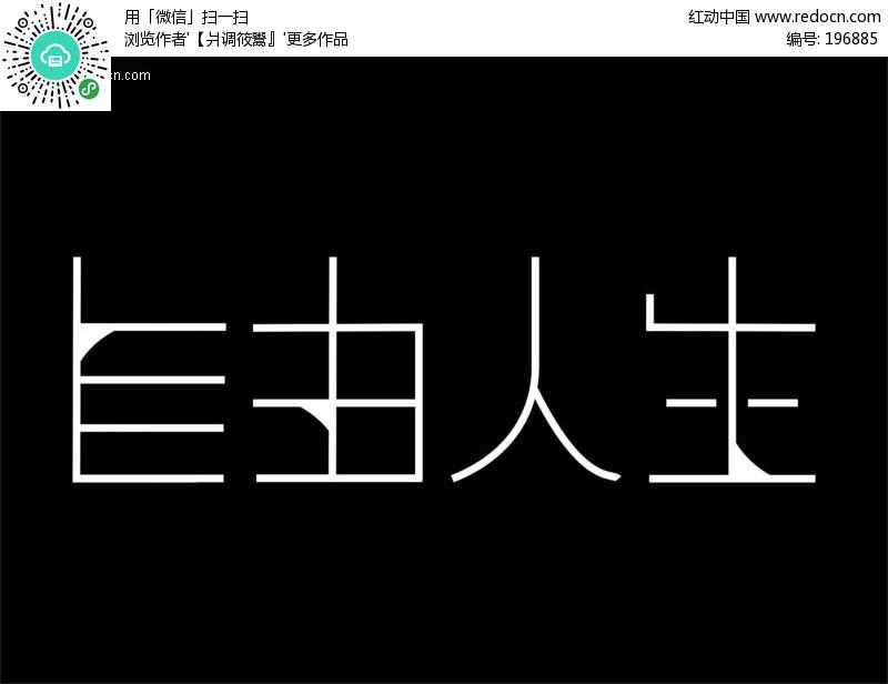 自由人生艺术字图片(编号:196885)_中文字体_jpg图片图片