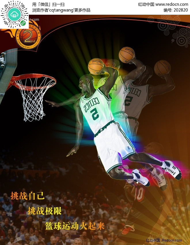 篮球海报_篮球海报海报免费下载千图网www58piccom