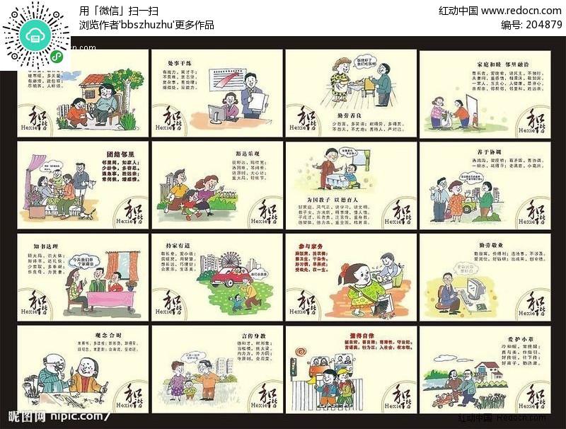 漫画_暴走漫画最新帖子_第3页暴走漫画搞笑漫画