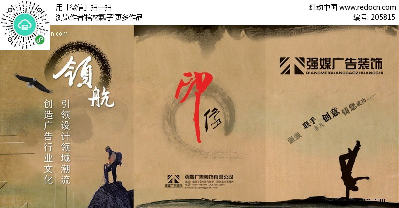 中国风广告装饰公司三折页图片
