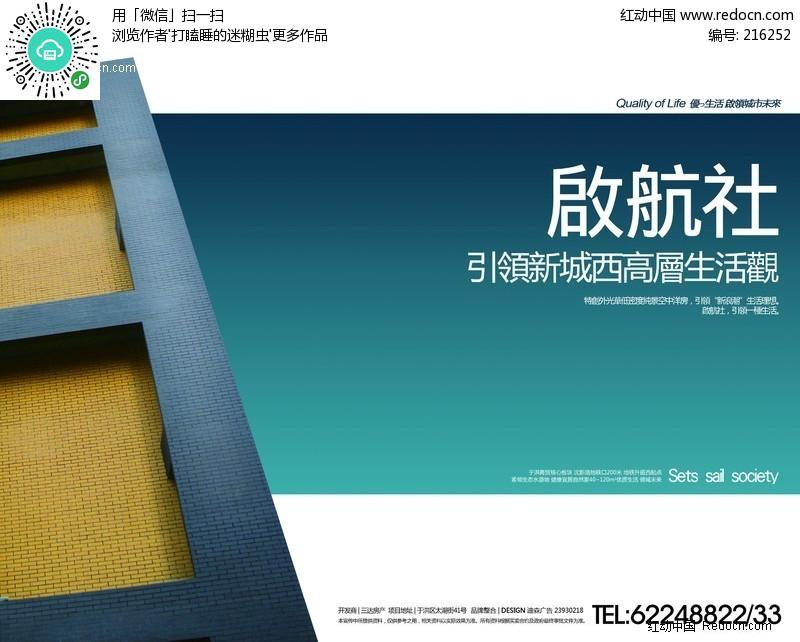 房地产宣传广告图片_