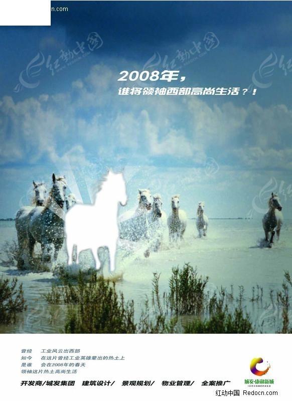 骏马奔腾地产海报设计图片