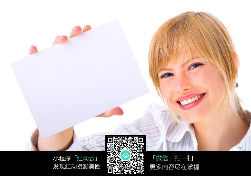 拿着空白纸张的外国金发美女图片 现代商务图