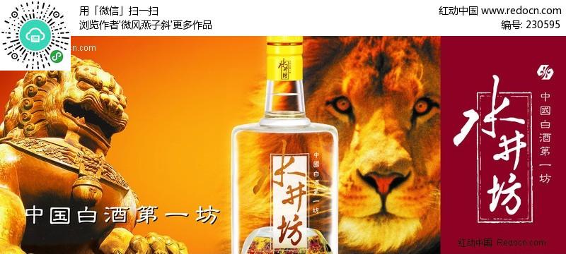 水井坊白酒广告设计图片