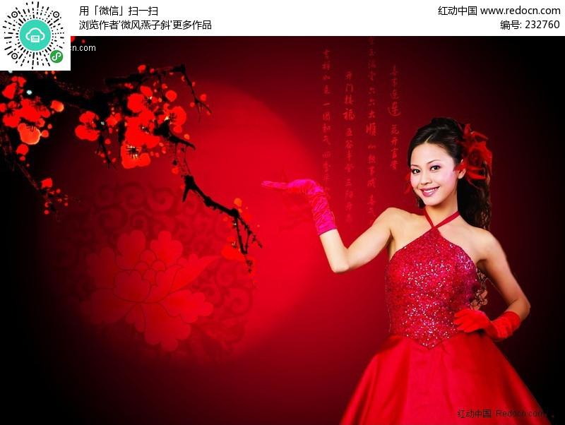 古典中国梅花美女海报编号:232760 海报设计