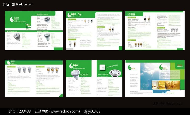 产品画册设计模板_电器产品手册画册封面设计模板下载模板下载