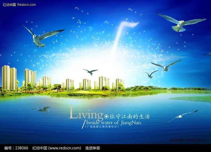 房地产广告psd模板 依守江南的生活房地产分层素材